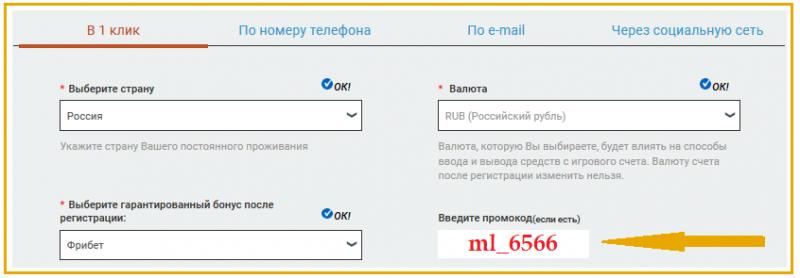 winline промокод при регистрации 2019 1000
