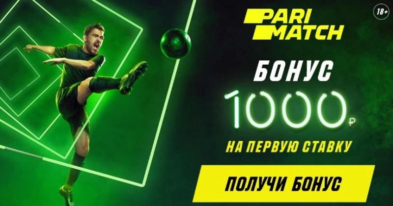 Париматч фрибет 1000 рублей как получить [PUNIQRANDLINE-(au-dating-names.txt) 63
