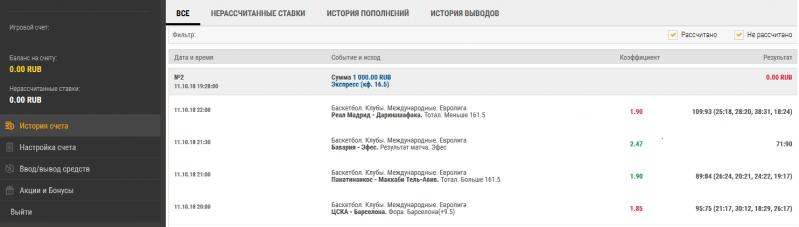как получить бонус 1000 грн на пари матч