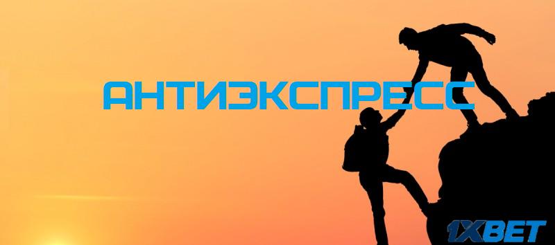 антиэкспресс фонбет