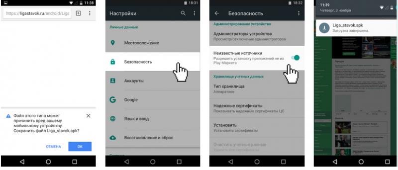 fonbet ru приложение