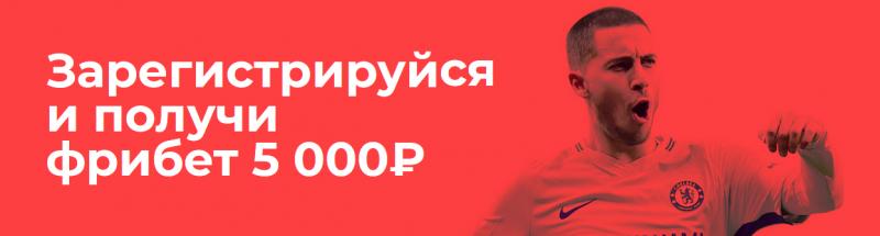 рублей 5 бонус букмекер