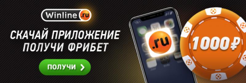 от winline бесплатная в ставка рублей 500
