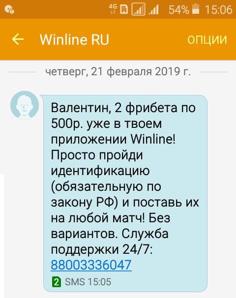 Winline букмекерская контора промокод 2019 500 [PUNIQRANDLINE-(au-dating-names.txt) 26