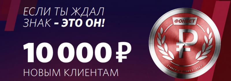 Промокоды для казино фонбет флеш игр бесплатные игровые аппараты онлайн