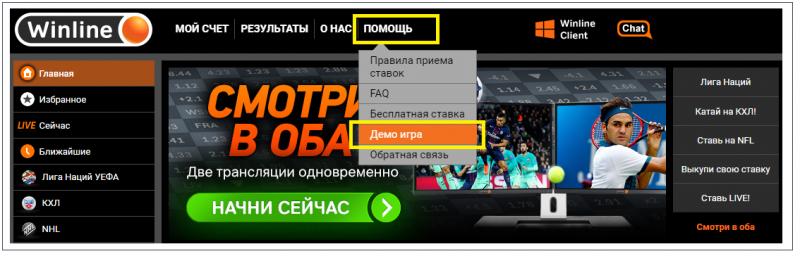 Демо счет в бК Олимп.Сыграть на виртуальные деньги можно на сайт международной БК Олимп в доменной зоне ком.Создать демо счет в БК Олимп займет от силы 1 минуту.