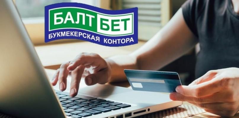 Пополнить счет балтбет банковской картой [PUNIQRANDLINE-(au-dating-names.txt) 34