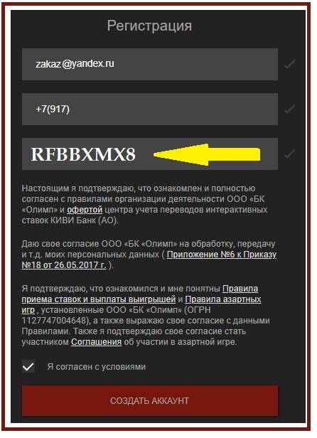 Промокод на бесплатную ставку олимп бет фонбет адрес в пушкино